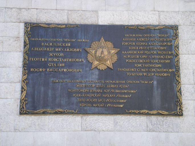 Targa affissa nel Cremlino di Mosca che elenca tutti i destinatari dell'Ordine della Vittoria